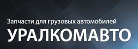 Уралкомавто Пермь
