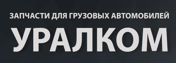 Запчасти для грузовых автомобилей Пермь
